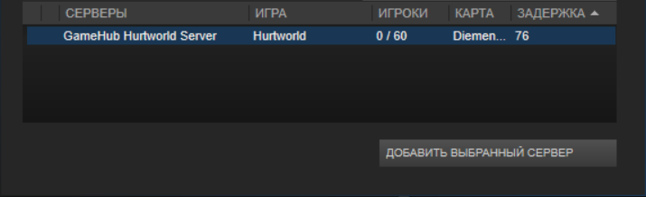 Hurtworld сервер стим