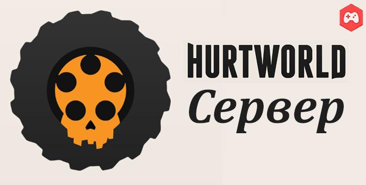 Как создать Hurtworld сервер