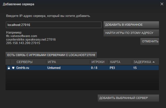 Сервер Unturned при поиске в Steam