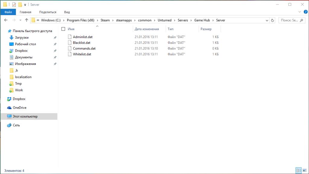Unturned файлы сервера