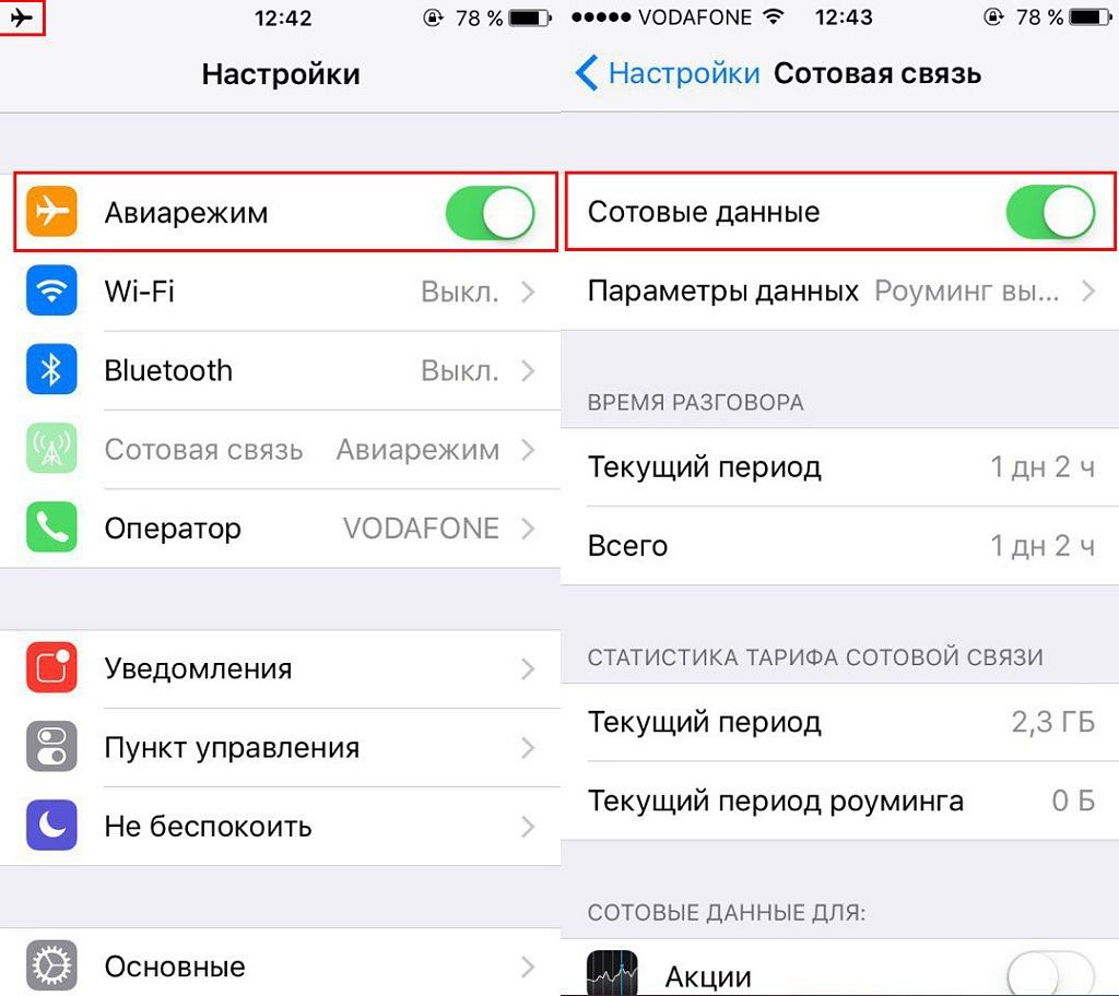 Отключения авиарежима и сотовых данных в iOS