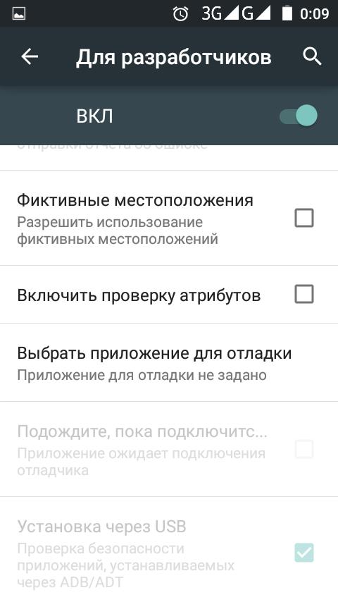 Пункт Фиктивное Местоположение на Андроид