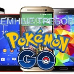 Pokemon Go: системные требования