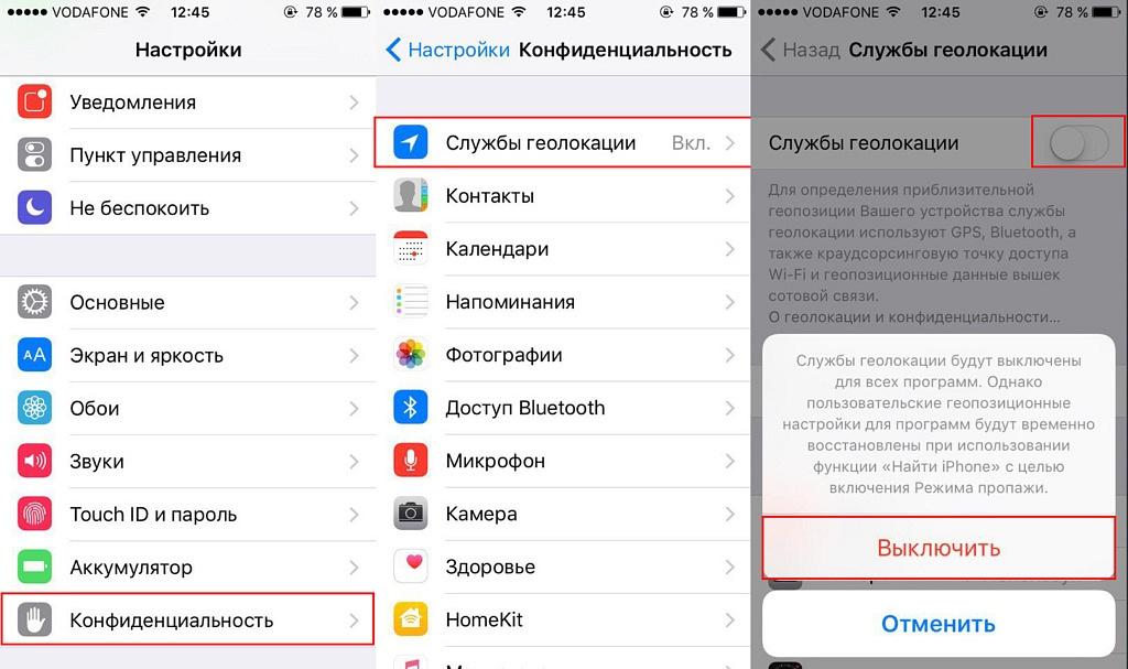 Службы геолокации в iOS для покемон го